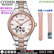Citizen Stars Watch Pc 1016 - 81 D, Automatic Chain Mechanical Watch