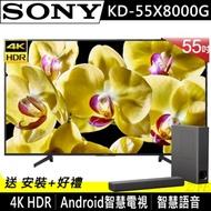 SONY 55吋 4K連網液晶電視 KD-55X8000G+SONY聲霸 HT-MT300