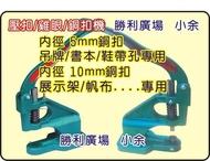 YF-16手壓機 小型手壓沖床 手壓台 手動沖床 手壓台 銅扣 蝴蝶夾 壓扣機 雞眼扣 雞眼釘  勝利廣場 小余