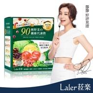 【Laler 菈楽】全新升級 90種野菜纖維代謝飲(20包/盒)