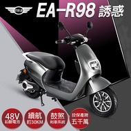 (客約)【e路通】EA-R98 誘惑 48V鉛酸 800W LED大燈 液晶儀錶 電動車(電動自行車)