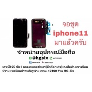 iphone11 LCD Display หน้าจอ จอ 液晶 apple