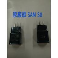 全新 三星 SAMSUNG Galaxy S8&S8 Plus 原廠快充頭 旅充頭 充電頭