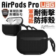 UAG 耐衝擊 軍事風 軍用款 碳纖維 防塵 防摔殼 軍規 耳機殼 保護殼 適用 AirPods Pro