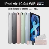 無線鍵鼠組【Apple 蘋果】2020 iPad Air 4 平板電腦(10.9吋/WiFi/256G)