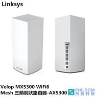 Linksys Velop MX5300 WiFi6 Mesh 三頻網狀路由器 AX5300 多至4倍的傳輸容量