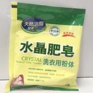 (買一送一)《南僑》水晶肥皂 洗衣用粉體-120g( 洗衣粉 清潔)【繁股ownlystock】