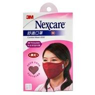 (防疫商品)3M Nexcare 舒適口罩(M)-棗紅★愛兒麗婦幼用品★