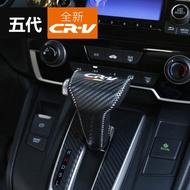 精品五代 CRV 真皮排檔套 17-19款 Honda CRV手縫專用 內飾改裝排檔套掛擋