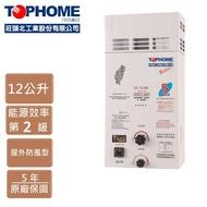 【TOPHOME 莊頭北工業】12公升 IS-1296大廈屋外防風型熱水器(防風、12L 機械恆溫)