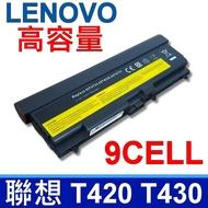 LENOVO 電池 9芯 T430 L430 L530 W530 L421 L521 T430 T430I T530 T530I 45N1000