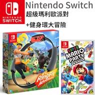任天堂 Nintendo Switch 健身環大冒險+超級瑪利歐派對