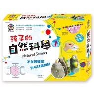 孩子的自然科學實驗(1)(綜合操作學習教具)