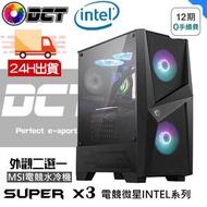【DCT】MSI Super X3 水冷 電競主機 MSI-I2 Intel i5-10400F/GTX1660-6GB/芝奇 幻光戟 DDR4-3200(8G*2)/威剛 SX8200Pro 51