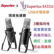 (贈USB線) 公司貨 Superlux E431U USB式 電容式 麥克風 直播 遊戲 YETI 附保固卡 現貨免運