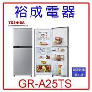 【裕成電器?電洽超優惠】TOSHIBA東芝192公升雙門變頻小冰箱GR-A25TS另售NR-B139TV R1092N