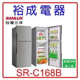 【裕成電器?高雄實體店面】SANYO三洋定頻168L雙門冰箱SR-C168B另售GR-A25TS SW-C128B1