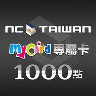 【MyCard】NCoin專屬卡1000點(天堂II/劍靈/AION)