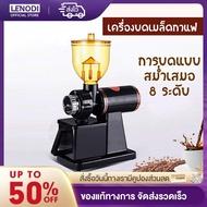 Hot Sale LENODI เครื่องบดกาแฟ เครื่องบดเมล็ดกาแฟ 600N เครื่องทำกาแฟ EP25 ราคาถูก เครื่องบดกาแฟ เครื่องบดกาแฟอัตโนมัติ เครื่องบดกาแฟไฟฟ้า เครื่องบดกาแฟพกพา