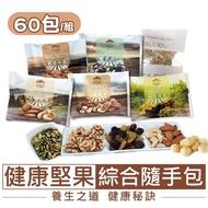 【五桔國際】養生堅果隨手包組(60包入)(綜合堅果綜合果乾)