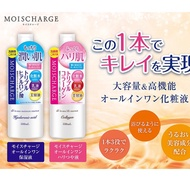 NARIS UP MOISCHARGE All in one 保濕液、彈潤液500ML