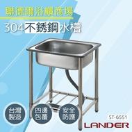 《聯德爾》大型65公分不鏽鋼水槽/陽洗台 (不銹鋼)