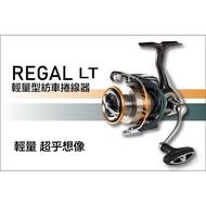 【獵漁人】超輕量化 新款 DAIWA REGAL LT 紡車捲線器