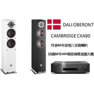 丹麥DALI OBERON7落地喇叭+英國Cambridge Audio  CXA80綜合擴大機
