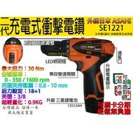 可刷分期單電池/雙電池 日本ASAHI 二代 12V充電式衝擊電鑽起子機SE1221 自動夾頭