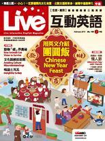 Live互動英語雜誌2015年2月號NO.166:用英文介紹團圓飯/主題式會話:與朋友一起過情人節/旅遊好去處:暢遊土耳其
