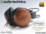 志達電子 ATH-W1000Z 展示機出清,9成新如圖示 audio-technica 日本鐵三角 柚木 耳罩式耳機