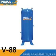 PUMA巨霸空壓 V-88 88公升 立式儲氣桶