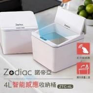 【Zodiac諾帝亞】4L智能感應收納桶ZTC-4L(垃圾桶/廚餘桶/衛生紙盒/化妝盒)