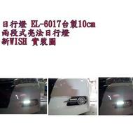 婷婷小舖~福燦日行燈 10cm 通用型 WISH 10~16 日行燈 EL-6017 WISH 日行燈 保固2年