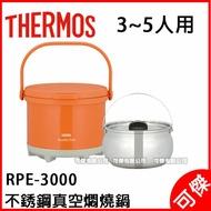 代購  日本直送 THERMOS  膳魔師 RPE-3000 悶燒鍋 3.0L 3-5人份 不鏽鋼真空 日本國內銷售第一名