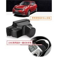 日產 Nissan JUKE 專用 L型 一體式 中央扶手 扶手箱 雙層 置物 空間 帶 3孔 USB 伸縮 車充 功能