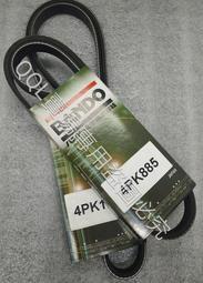 福特 TIERRA1.6 外皮帶 綜合皮帶 冷氣皮帶 發電機皮帶 動力皮帶