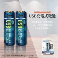 現貨 公司貨 LAPO 3號AA 1.5V USB充電式電池 3240mWh 兩入組 鋰電池 充電電池 附一對二充電線