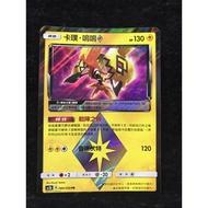【玩趣卡店】寶可夢中文版 ac2b 084/200 PR 卡璞 鳴鳴 閃卡 菱形 Pokemon PTCG 卡牌