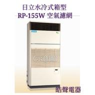 日立箱型冷氣濾網 RP-155W  1組兩片 原廠材料 日立冷氣   空氣濾網 日立冷氣空氣濾網 【皓聲電器】