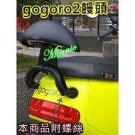 後靠背 GOGORO2 小饅頭 靠背 扶手 gogoro 半月型 饅頭 後饅頭  GG2 gg2 gogoro2饅頭