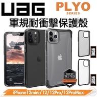 UAG 內附折扣碼 PLYO 適用於iPhone12 mini Pro Max 美國軍規防摔殼 手機殼 保護殼 正版