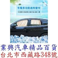 汽車窗簾 50x39-47cm 遮陽簾 側窗簾 汽車遮陽簾 車用窗簾 軌道車簾 (TX-03-5)