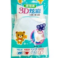濾得清3D炫彩立體兒童口罩 淺藍10片/包