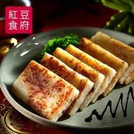 【鮮食家任選799】紅豆食府 干貝蘿蔔糕(600g/盒)