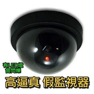 寶貝屋 高仿真監視器 逼真假攝影機 假監控 半球型偽裝監視器 假攝影鏡頭 假鏡頭 假監視器 超商 賣場 商圈 小偷