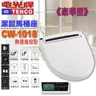 電光牌【CW-1018】無線遙控型 免治馬桶座 豪華型潔屁馬桶座 烘乾