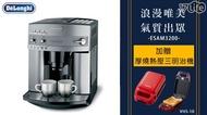 Delonghi咖啡機ESAM3200加贈三明治機