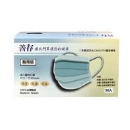 (一次3盒單盒350元) 善存醫用彩色口罩 50入/盒~數量有限,售完為止 成人醫療口罩