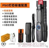 銘久P90強光手電筒充電便攜小戶外超亮遠射變焦P70大功率氙氣燈